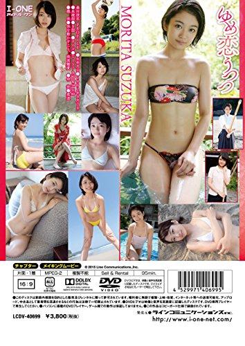 森田涼花 ゆめ恋うつつ [DVD]