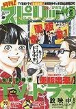 月刊!スピリッツ 2016年 6/1 号 [雑誌]: ビッグコミックスピリッツ 増刊