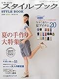 ミセスのスタイルブック 2009年 07月号 [雑誌]