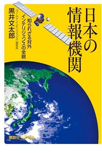 日本の情報機関―知られざる対外インテリジェンスの全貌 (講談社プラスアルファ新書)