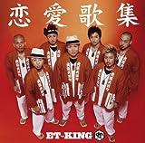 ET-KING はじまりの言葉 feat.千秋
