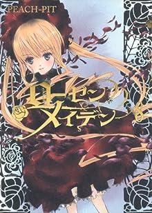 ローゼンメイデン 8 (ヤングジャンプコミックス)