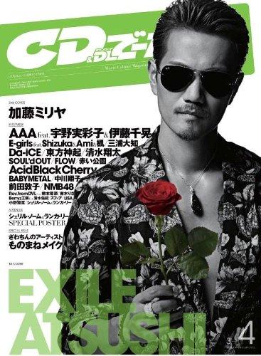 CD & DLでーた 2014年 4月号 [雑誌]