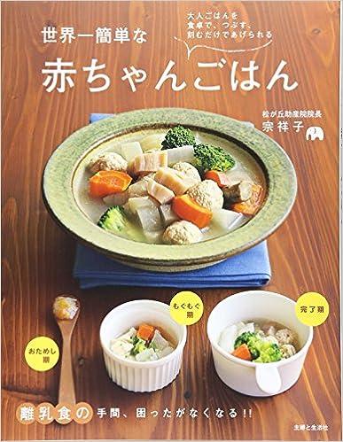 【時期別】離乳食のおすすめ本13選!の画像7