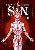 古代ローマ格闘暗獄譚 SIN 6 (ビッグコミックス)