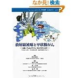放射線被曝と甲状腺がん―広島、チェルノブイリ、セミパラチンスク (シリーズ甲状腺・広島から vol. 1)