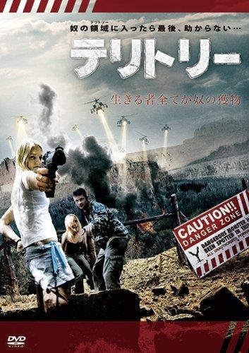 テリトリー [DVD]