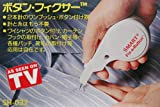 ボタン・フィクサー 【ワンタッチボタン付け ボタンフィクサー】