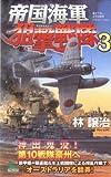 帝国海軍狙撃戦隊 3 (ジョイ・ノベルス)