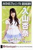 AKB48公式生写真 27thシングル 選抜総選挙 真夏のSounds good !【入山杏奈】