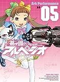 蒼き鋼のアルペジオ(5) ヤングキングコミックス