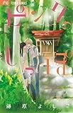 ピンクのしっぽ 2 (Cheeseフラワーコミックス)