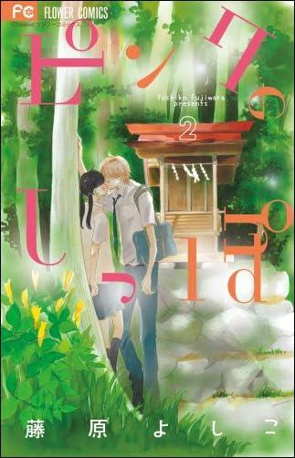 ピンクのしっぽ 2 (フラワーコミックス)