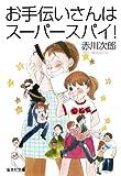 南条姉妹シリーズ / 赤川次郎 のシリーズ情報を見る