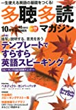 多聴多読マガジン2013年10月号[CD付]