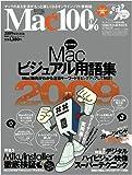 Mac100%2009WINTER (100%ムックシリーズ)