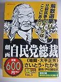 劇画自民党総裁 暗闘・大平正芳 (SPコミックス)