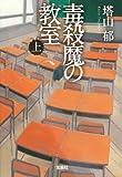 毒殺魔の教室 (上) (宝島社文庫 C と 1-1)