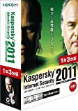 Kaspersky Internet Security 2011 1年3台版