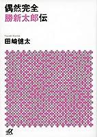 偶然完全 勝新太郎伝 (講談社+α文庫)