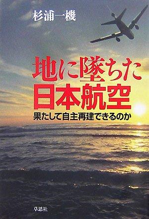 地に墜ちた日本航空—果たして自主再建できるのか