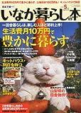 いなか暮らしの本 2012年 05月号 [雑誌]