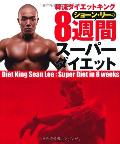 ショーン・リーの8週間スーパーダイエット