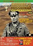 コンバットミッション3 アフリカ戦線・砂漠の狐 特別版