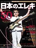 エレキ・ギター・ブック 日本のエレキ50周年記念号 (シンコー・ミュージックMOOK)