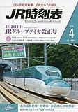 JR時刻表 2016年 04 月号 [雑誌]