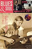 blues & soul records (ブルース &ソウル・レコーズ) 2009年 04月号 [雑誌]