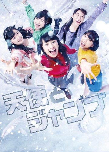 天使とジャンプ Blu-ray