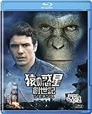 猿の惑星:創世記(ジェネシス) [Blu-ray]