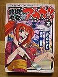 鉄板少女アカネ!! (2) (YKコミックス (654))
