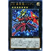 遊戯王 CX 冀望皇バリアン(ウルトラレア)/MASTER GUIDE4付属カード