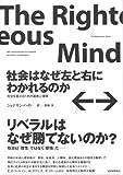 社会はなぜ左と右にわかれるのか——対立を超えるための道徳心理学