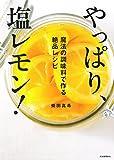 やっぱり、塩レモン! : 魔法の調味料で作る絶品レシピ