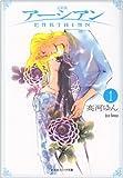 完結版 アーシアン 1 (創美社コミック文庫)