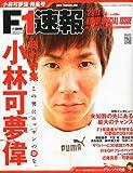 F1 (エフワン) 速報 2011年 2/3号 [雑誌]