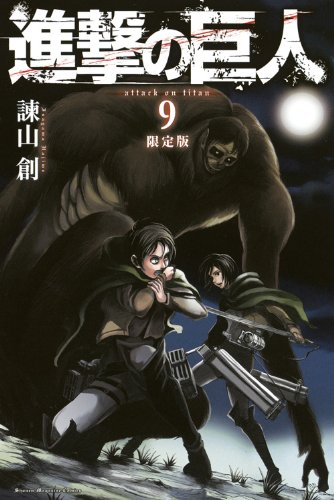 進撃の巨人(9)限定版 (プレミアムKC)