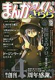まんがタイムきらら 2007年 12月号 [雑誌]