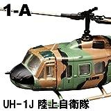 1/144 WORK SHOP ヘリボーンコレクション8 [1-A.UH-1J 陸上自衛隊](単品)