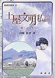 土屋文明私論―歌・人・生― (新典社選書34)