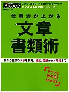 仕事力が上がる文章 書類術 (日経BPムック ビジネス基礎力向上シリーズ)