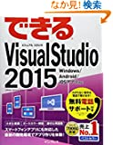 �i�����d�b�T�|�[�g�t�j�ł���Visual Studio 2015 Windows /Android/iOS �A�v���Ή�