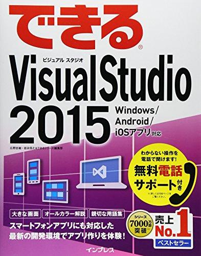 ��̵�����å��ݡ����աˤǤ���Visual Studio 2015 Windows /Android/iOS ���ץ��б�