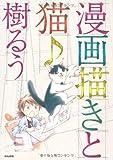 漫画描きと猫♪ (ぶんか社コミックス)