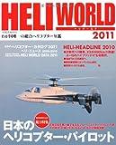 ヘリワールド 2011—わが国唯一の総合ヘリコプター年鑑 (イカロス・ムック)