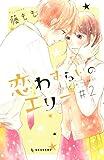 恋わずらいのエリー(2) (デザートコミックス)