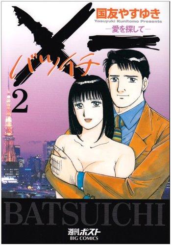 ×一 2―愛を探して (ビッグコミックス)